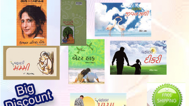 Photo of Best Seller Gujarati Books